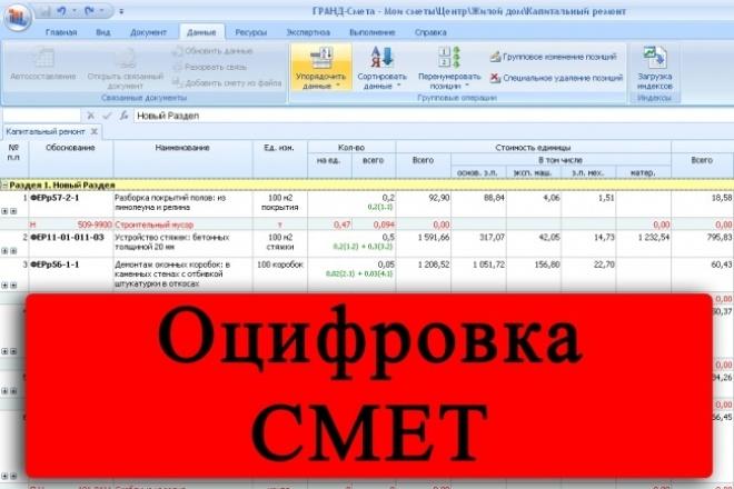 Оцифрую сметы 1 - kwork.ru