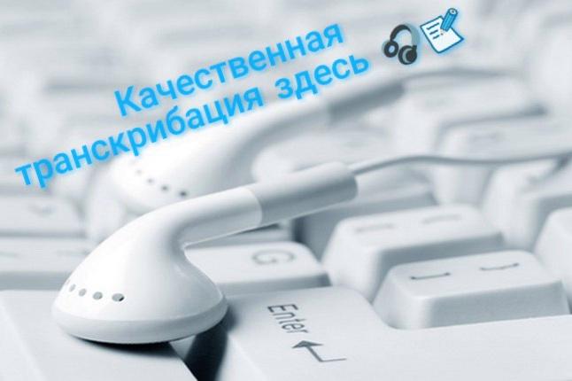 Переведу аудио/видео в текст (транскрибация)Набор текста<br>Сделаю для вас перевод аудио / видео записей в текст (транскрибацию). Работаю с записями высокого и среднего (разборчивого) качества, на русском и украинском языках. В результате Вы получите грамотный, хорошо отформатированный текст. У меня имеется опыт работы, ответственно подхожу к заданию ;)<br>