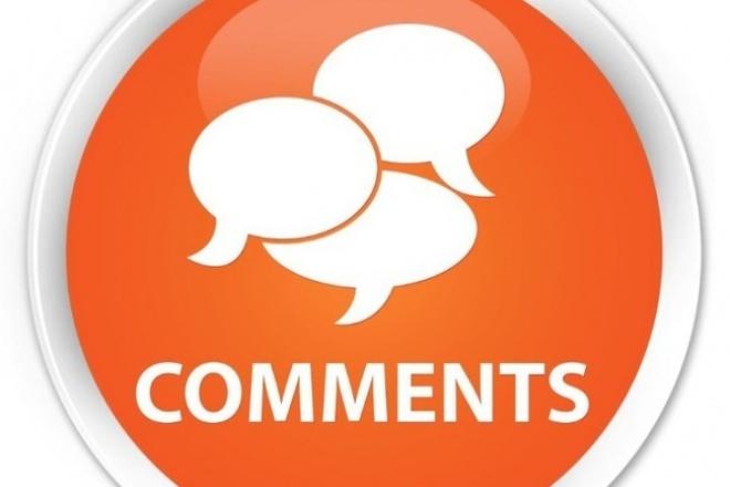 напишу уникальные комментарии для ручного размещения 1 - kwork.ru