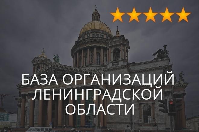 База организаций Ленинградской области, экспорт данных предприятий 1 - kwork.ru