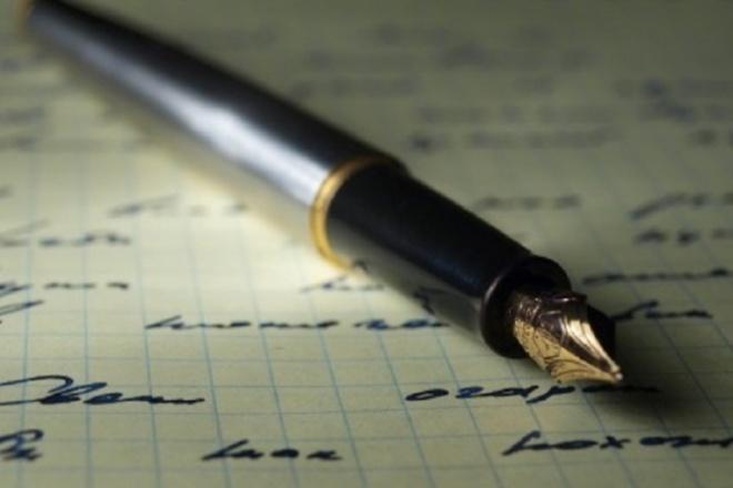 Напишу стихи, рассказыСтихи, рассказы, сказки<br>Занимаюсь творческой деятельностью давно. Писала по заказу стихи и сказки ( в основном романтические), пищу рассказы. Публиковалась в журналах и газетах, имею свой кабинет на Проза.ру. Предоставляю заказ в короткие сроки. Срок может меняться в зависимости от размера Вашего заказа.<br>