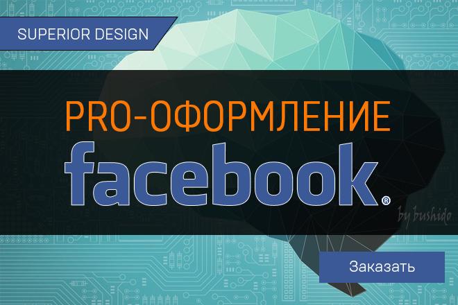 Сделаю обложку для Facebook 1 - kwork.ru