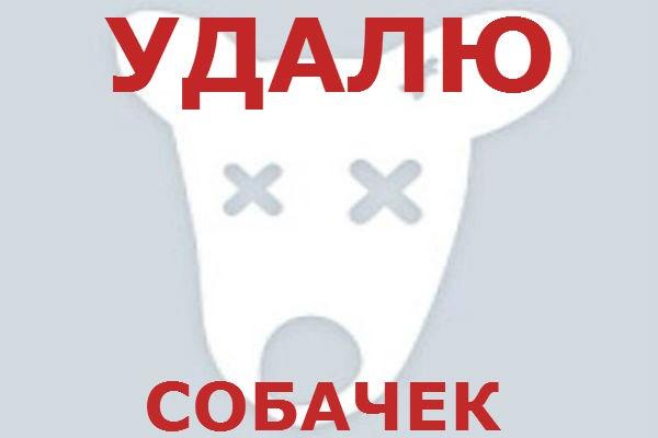 """Удалю """"собачек"""" вконтакте. Подсчитаю количество собачек 1 - kwork.ru"""