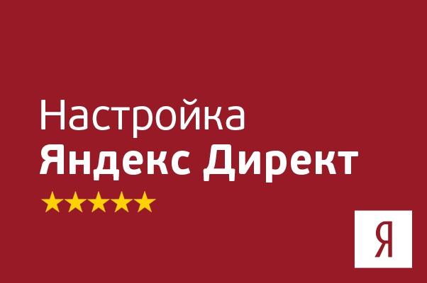 Настрою Яндекс ДиректКонтекстная реклама<br>Качественно и в срок настрою Яндекс Директ для вашего бизнеса. Имею огромный опыт в работе с этим инструментом для многих сфер бизнеса, начиная от интернет-магазинов и заканчивая услугами частных мастеров. Если вам уже сейчас нужен аудит, или настройка вашей рекламной компании, то можете смело написать мне и мы обсудим ваш проект. Этапы создания рекламной компании: Знакомство с проектом, приблизительный анализ возможных сегментов ЦА, изучение брифа, согласование с заказчиком сегментов ЦА, выбор наиболее актуальных товаровуслуг для продвижения Изучение ЦА (целевая аудитория): анализ конкурентов и их позиций на выдаче, форумы, поисковая выдача - выявление проблем и болей ЦА, интересов, лексики, наиболее привлекательного для ЦА контента. Подготовка семантического ядра (сбор ключей) Написание текстов по принципу 1 ключ - 1 объявление. Загрузка на аккаунт. Отправка на модерацию - Запуск рекламной компании. При необходимости создание рекламной компании на РСЯ и Создание Ретаргетинга.<br>