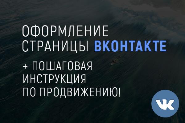 Оформлю страницу ВК 1 - kwork.ru
