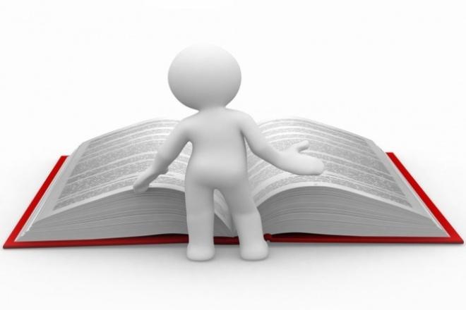 Составлю претензиюЮридические консультации<br>Претензия в письменной форме – это требование потребителя, содержащая на бумаге факты нарушения его прав работодателем, продавцом, исполнителем. В определенных случаях претензионное/досудебное урегулирование спора обязательно до обращения с исковым заявлением (например, перевозчику, экспедитору). На самом деле, претензионное производство дает возможность без лишних расходов разрешить конфликт между сторонами. Вам должны предоставить ответ ответ в течение 30 дней, начиная со дня получения претензии адресатом. Если ответа нет, то пишите жалобу в районную прокуратуру, управление Роспотребнадзора или исковое заявление в суд. Закон не предусматривает определенной формы составления претензии, поэтому на практике потребителю, права которого нарушены затруднительно сформулировать свои возражения и требования, относительно некачественного товара либо услуги.<br>