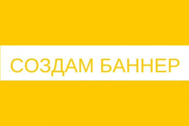 создам баннер для сайта, социальных сетей, любой рекламы 1 - kwork.ru