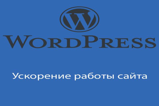 Ускорение работы сайты на WordPress 1 - kwork.ru