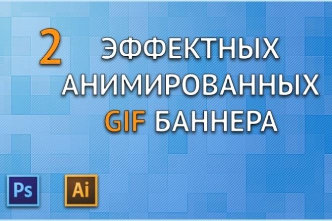 Сделаю 2 уникальных GIF баннераБаннеры и иконки<br>Создам 2 Gif (анимированных) рекламных баннера. Любых популярных размеров. На выходе вы получите 2 анимированных файла.<br>