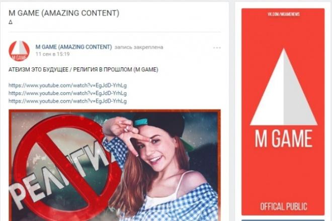 Сделаю оформление Вконтакте для группы 1 - kwork.ru