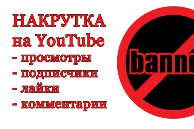 Сделаю 1000 YouTube просмотров + 100 лайков 1 - kwork.ru