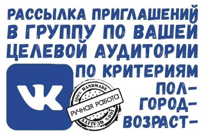 Рассылка приглашений в группу ВК по Вашей Целевой Аудитории 1 - kwork.ru