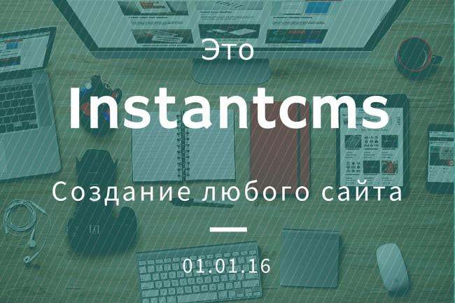 Установлю и настрою InstantCMS 1 - kwork.ru