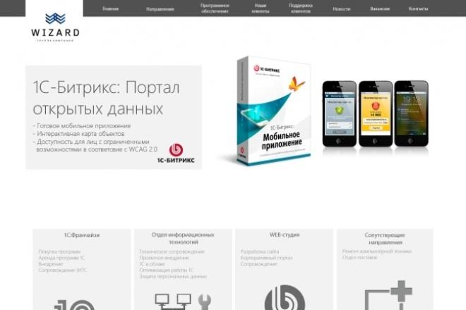 Скопирую сайт целиком 1 - kwork.ru