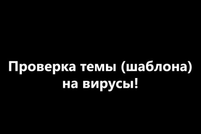 Проверка темы (шаблона) сайта на вирусы 1 - kwork.ru