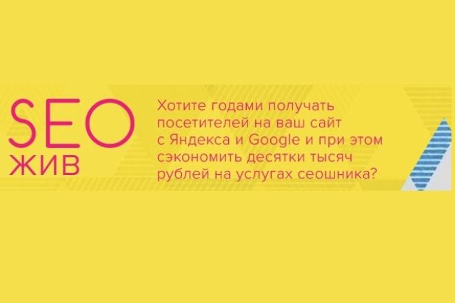 Курс по поисковому продвижению сайтов 1 - kwork.ru