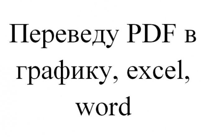 Переведу PDF в графику, excel, word, до 300 страниц 1 - kwork.ru