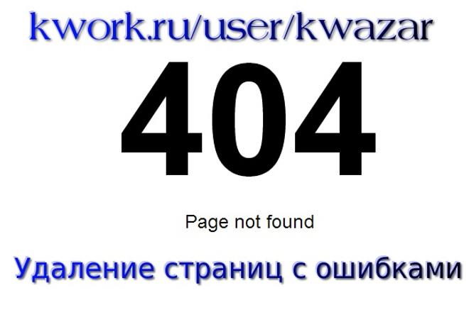 Удаление страниц с ошибками на автоматеВнутренняя оптимизация<br>Продам методику удаления страниц с ошибками google. С помощью программ можно удалить все ссылки с кеша google , а этих ссылок может быть очень много, даже от 500 ссылок уже становится затруднительным удаления всех ненужных страниц из поисковиков. По этому, предлагаю 2 программы , с помощью которых можно удалить все ссылки на автомате, вам не нужно будет ничего делать, только записав один раз макрос удаления, можно повторять его бесконечно, программы будут все делать за вас, а вы сэкономите свое время и нервы. Другие кворки смотрите по ссылке: http://kwork.ru/user/kwazar<br>