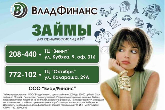 сделаю макет листовки/рекламы на билетах 1 - kwork.ru