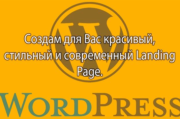 Landing Page основанный на WordPress 1 - kwork.ru