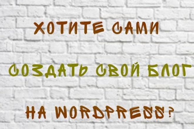 Научу делать сайт на WordpressОбучение и консалтинг<br>Научу создавать сайты на wordpress с нуля для чайников. . 1. Объясню что такое хостинг и домен, как зарегистрировать и прочее. 2. Научу устанавливать wordpress на хостинг. 3. Расскажу всё про панель хостинга. 4. Научу пользоваться административной панелью wordpress. Научу как работать с картинками, добавлять записи, делать страницы, создавать меню, устанавливать счетчики посещаемости, коды. 5. Научу находить интересные шаблоны и адаптировать их под свои потребности. 6. Научу работать с таблицами стиля (CSS) сайта. 7. Если закажете полный курс, то получите пару уроков по продвижению сайта. После моих уроков у вас будет свой блог wordpress и вы сможете уверенно им пользоваться и самостоятельно администрировать. Раньше работала преподавателем на курсах вебмастеров. Есть большой опыт обучения по skype. Вы просто будете показывать мне свой экран, а я буду вам всё объяснять и руководить вашими действиями.<br>