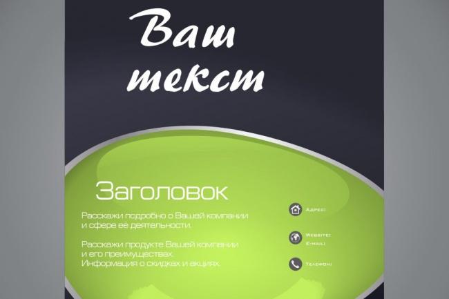 макет листовки 1 - kwork.ru