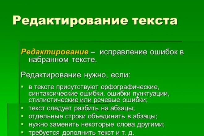 Быстро и качественно откорректирую текстРедактирование и корректура<br>Откорректирую ваши тексты - исправлю пунктуацию и орфографические ошибки, уберу лишние нечитаемые выражения. У меня большой опыт работы корректором в оффлайне и на бирже Еtxt.ru.<br>