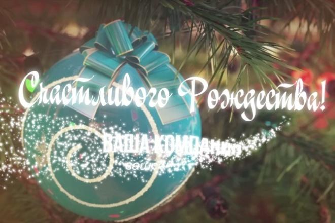Рождественскую открытку 1 - kwork.ru