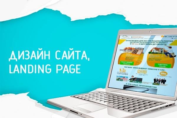 Дизайн 1 экрана, инфо-блока, элемента сайта или Lаnding PageВеб-дизайн<br>Добрый день! Сделаю графический дизайн элемента вашего сайта. Внимание! ! ! ! Установку на сайт не делаю! ! ! ! ! ! В вашем ТЗ должно быть указано: 1) размеры элемента (укажите размеры в пикселях) 2) подробное описание, желаемый стиль, цветовая гамма 3) адрес сайта, логотип (если нужен для работы) 4) текст (если нужен) 5) использование иконок, кнопок, иных графических элементов 6) адреса сайтов, дизайн которых вам нравится и сайты, дизайн которых вам не нравится, и доп. информация по вашим пожеланиям в оформлении. Работаю только по точному ТЗ. В один кворк входит работа с 1-м экраном/инфо-блоком/элементом. Срок выполнения работ для подстраховки увеличен. Возможно окончание работ раньше срока заявленного в кворке. Страница – это фрагмент сайта или весь сайт (если это лендинг), начинается с верхней части монитора, до нижней - прокрутив колёсиком в самый низ. Экран – это фрагмент страницы, начинается с верхней части монитора, до нижней – НЕ прокручивая колёсиком мыши (так же называют «инфо-блок»).<br>