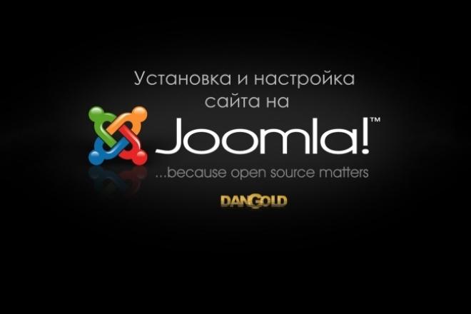 Сайт под ключ на CMS Joomla 1 - kwork.ru