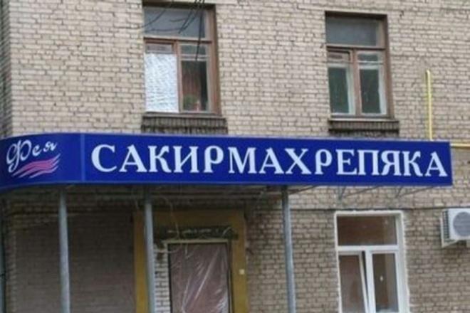 Исправлю ошибки в орфографии и пунктуации 1 - kwork.ru