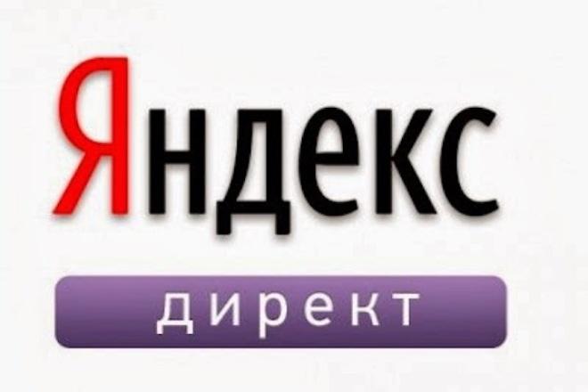 Реклама в Яндекс Директ 1 - kwork.ru