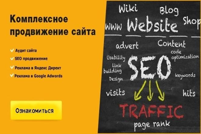 Комплексное продвижение вашего бизнеса 1 - kwork.ru