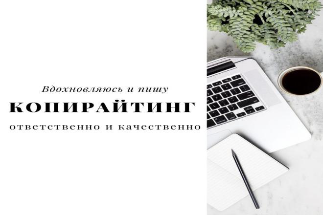 Напишу текст различного назначения 1 - kwork.ru