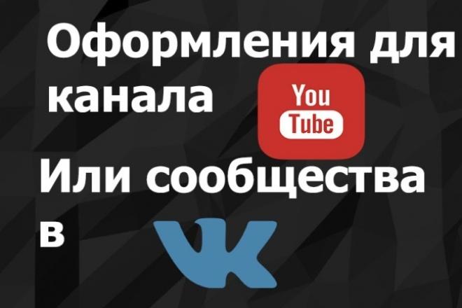 Сделаю красивое оформление для YouTube, VK 1 - kwork.ru