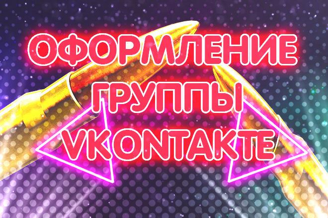 Полное Оформление Вашей Группы 1 - kwork.ru