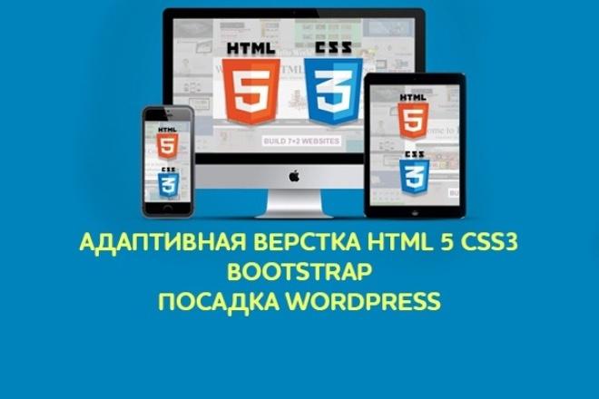 Html 5 верстка, посадка на Wordpress, Адаптивная верстка, BootstrapВерстка и фронтэнд<br>Сверстаю адаптивный сайт под любые устройства, сделаю посадку на Wordpress отредактирую Вашу верстку. В этот кворк за 500 рублей входит одна страница, с таким содержимым: Шапка Обычное меню (не выпадающее) Главный контейнер (2 блока с основной информацией ) Футер Если нужны дополнительные опции ( слайдер, форма обратной связи, Установленная CMS Wordpress, для опубликования контента вами ), выберите их при заказе кворка ниже . Что вы получите: ? Просто сайт или Landing-Pageабсолютно адаптивный с чистым кодом, на Bootstrap. ? Кроссбраузерность, валидность, семантика. ? Подключение стандартных шрифтов. ? Качественно выполненную работу в срок. ? Возможно дальнейшее сотрудничество.<br>