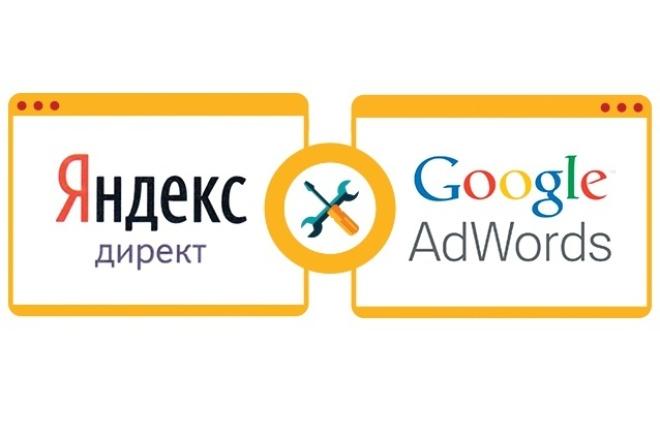 Настрою Google AdWords и Яндекс.ДиректКонтекстная реклама<br>Настройка и сопровождение Яндекс.Директ и Google AdWords. Создаю индивидуальное семантическое ядро на 50 Целевых запросов, добавляю минус-слова для вашей ниши. Потом добавляю в Google AdWords 60 объявлений и Яндекс.Директ 60 объявлений, Под каждый запрос создаю индивидуальное объявление, в объявлении используется ключевое слови и/или динамическая постановка ключевого слова. Что делает объявления более заметными и повышает CTR каждого объявления. В группе содержится по два объявления, что позволяет системе выбрать лучшее с точке зрения целевых показателей (CTR, Коэффициент конверсии) тем самым увеличивая их, а так же показывая что больше нравится вашей ЦА. Отдельно настраиваю РСЯ и КМС (текстовые и графические объявления), до 10 объявлений для каждой категории. Отдельно рисуем профессиональные баннеры для КМС, РСЯ, snds. Настраиваю Google Anaitycs и Яндекс Метрику. Настройка конверсий и воронки продаж. Настраиваем и тестируем автоматические стратегии. Грамотно настроенная и протестированная автоматическая стратегия позволяет автоматически и эффективно подстраивать компанию для достижения желаемых показателей и оперативно реагировать на изменения.<br>