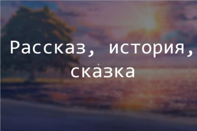 Напишу рассказ 1 - kwork.ru