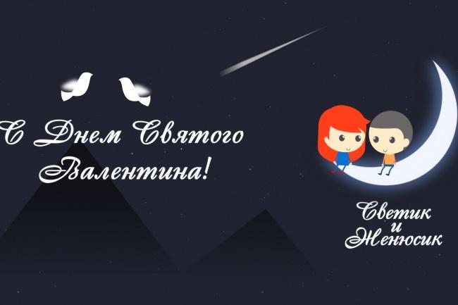 Анимационная открытка-поздравление с Днем Святого Валентина 1 - kwork.ru