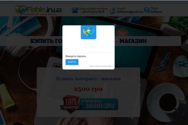 Администраторская панель Landing Page, HTML страниц 1 - kwork.ru