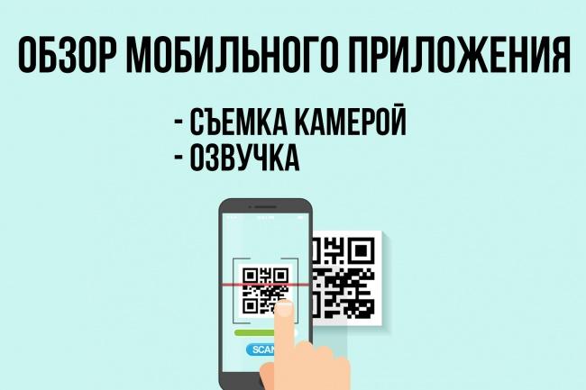 Обзор мобильного приложения 1 - kwork.ru