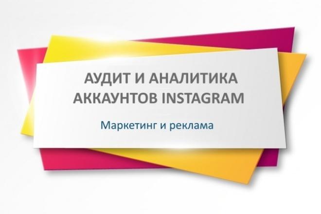 Аудит и аналитика аккаунтов InstagramСтатистика и аналитика<br>Статистика инстаграм! Провожу глубокую аналитику и аудит любых Instagram аккаунтов! Аналитика личных аккаунтов инстаграм и аккаунтов конкурентов! Хотите узнать как обстоят дела у конкурентов, покупаете готовый аккаунт и сомневаетесь в его качестве, желаете найти слабые места и оптимизировать свой? Легко! Просто купите кворк и укажите нужный для анализа аккаунт! Анализ и аудит включает в себя множество различных функций: пол подписчиков, количество ботов, активности, лучшее время для постинга, гео аудитории, тренды, интересы аккаунта, вовлеченность, кто отписался и многое другое! Такой подробной разведки Вы еще не видели! Внимание! Для получения наиболее качественного и полного анализа необходимо отслеживать аккаунт в течение нескольких дней. За 1 кворк я буду отслеживать аккаунт в течение 7 суток, после чего направлю вам наглядный и подробнейший отчет со всеми пояснениями и предложениями по оптимизации.<br>
