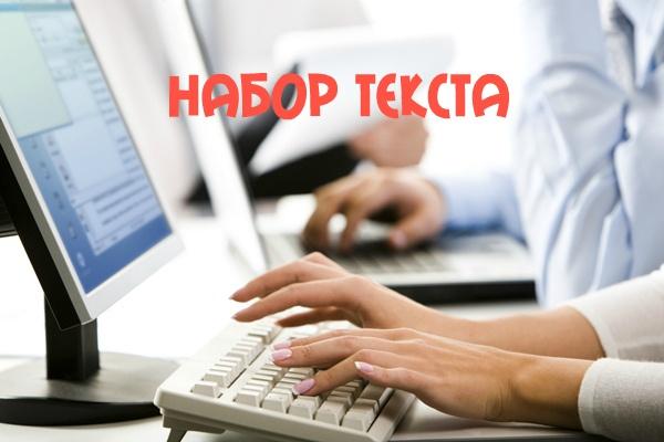 Наберу 12000 знаков текста 1 - kwork.ru