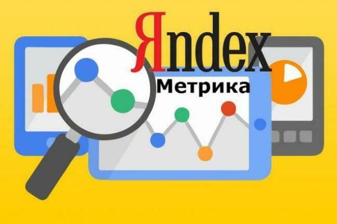 Установка Яндекс.МетрикиСтатистика и аналитика<br>Поставлю и настрою Яндекс.метрику на Ваш сайт. Убедительная просьба, при заказе уточните все детали для избежания форс-мажорных обстоятельств в будущем.<br>