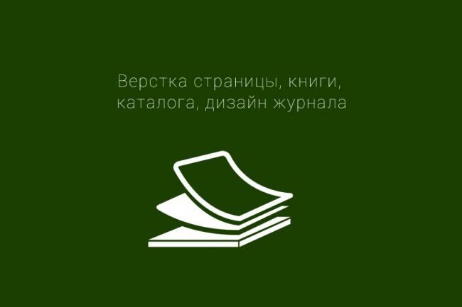 Верстка страницы , книги , каталога, дизайн журнала 1 - kwork.ru
