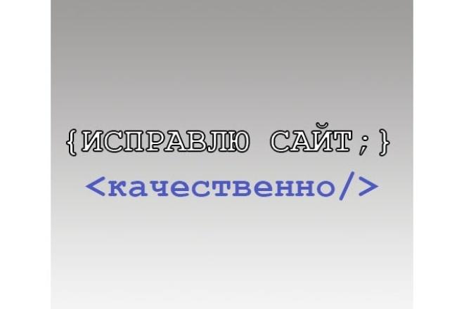 Исправлю сайт 1 - kwork.ru