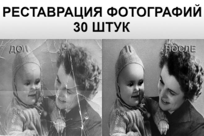 Отреставрирую 30 фото 1 - kwork.ru