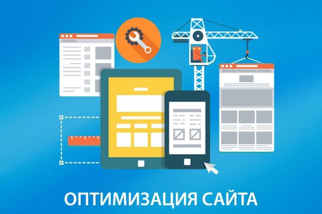 Качественная внутренняя оптимизация сайтаВнутренняя оптимизация<br>Качественная оптимизация вашего сайта, интернет-магазина под поисковые системы с учетом всех современных технологий. В 1 кворк входит оптимизация 10 страниц вашего сайта.<br>