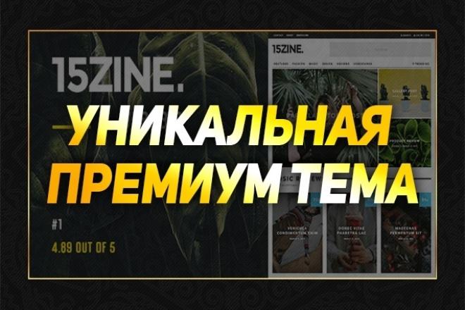 Уникальная премиум тема 1 - kwork.ru